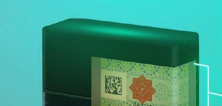 السعودية تبدأ بمنع علب السجائر التي لا تحتوي على أختاماً ضريبية