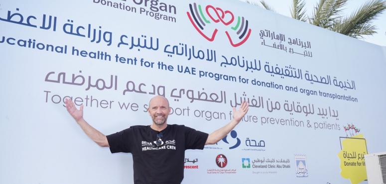 الإمارات تتجاوز المعدل العالمي للأعضاء المتبرع بها لكل شخص