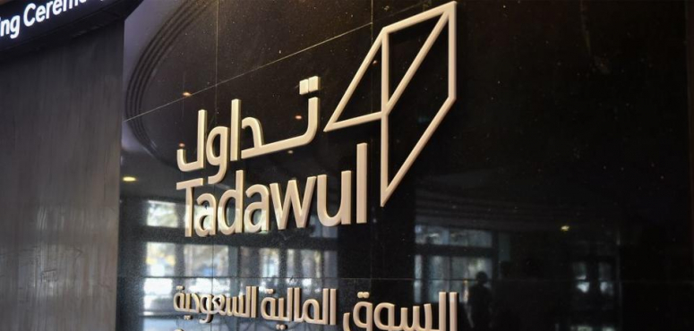 الأسهم السعودية تقفل مرتفعة 11.05 نقطة