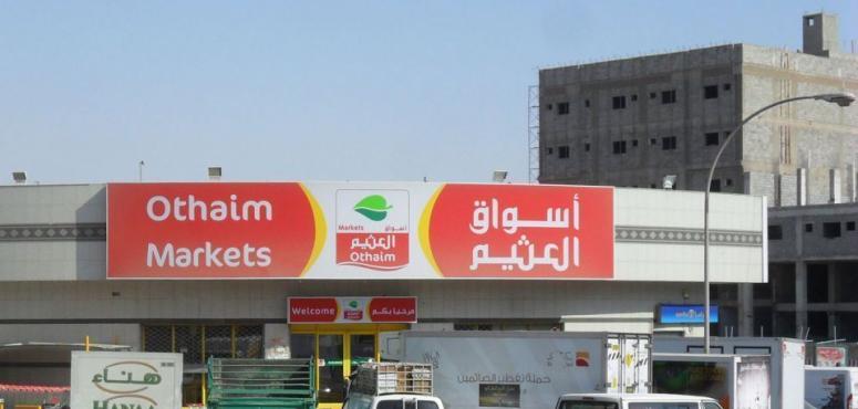 أسواق العثيم السعودية تفتتح فرعين جديدين في بلقرن والعرضيات