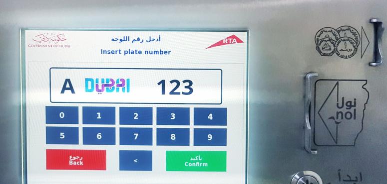 دبي تبدأ تنفيذ مشروع التذكرة الإلكترونية للمواقف