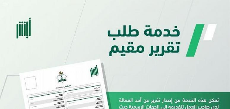 """منصة """"أبشر"""" تقدم تقارير عن المقيمين في السعودية"""