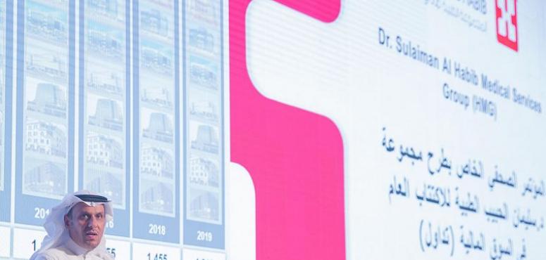 للاكتتاب العام... مجموعة الدكتور سليمان الحبيب تعتزم طرح 52.50 مليون سهم