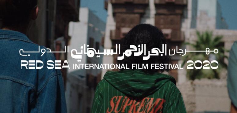 تأجيل مهرجان البحر الأحمر السينمائي الدولي