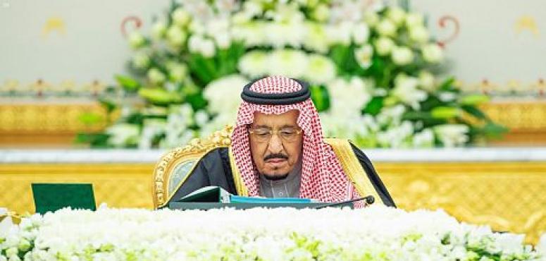 السعودية: أمر ملكي يلغي هيئات حكومية ويعدل أسماء وزارات هامة