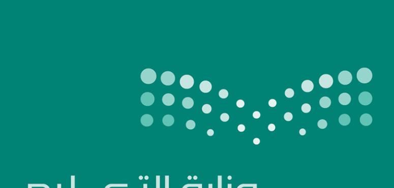 السعودية: تعليق الدراسة في القطيف وتفعيل التعلم عن بعد