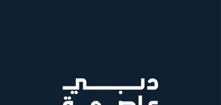 إصدار مليون تأشيرة في 4 أشهر متضمنة شعار «دبي عاصمة الإعلام العربي»