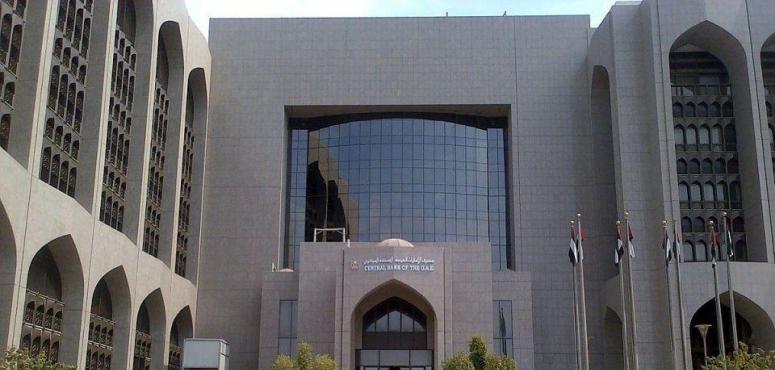مصرف الإمارات المركزي يخفض الفائدة على شهادات الإيداع 75 نقطة أساس