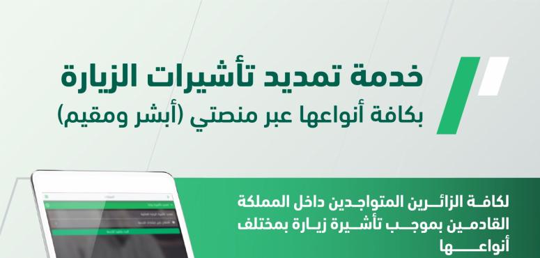"""الجوازات السعودية تتيح تمديد تأشيرة الزيارة إلكترونياً عبر منصتي """"أبشر ومقيم"""""""