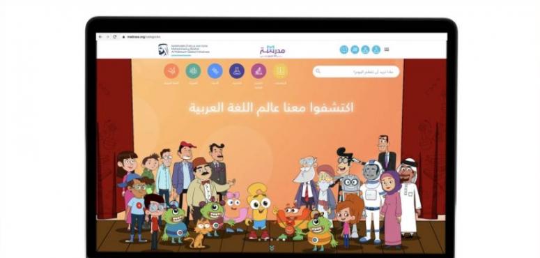 منصة «مدرسة» تطوّر منهاجاً متكاملاً للغة العربية مجاناً للملايين
