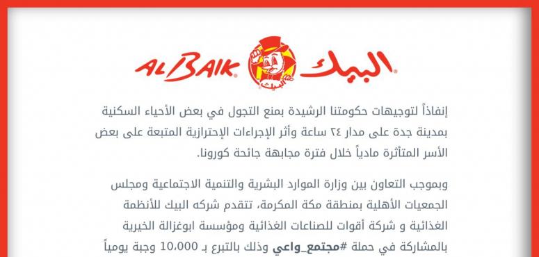 مطاعم البيك تبادر بتقديم 10 آلاف وجبة يومياً لسكان أحياء جدة