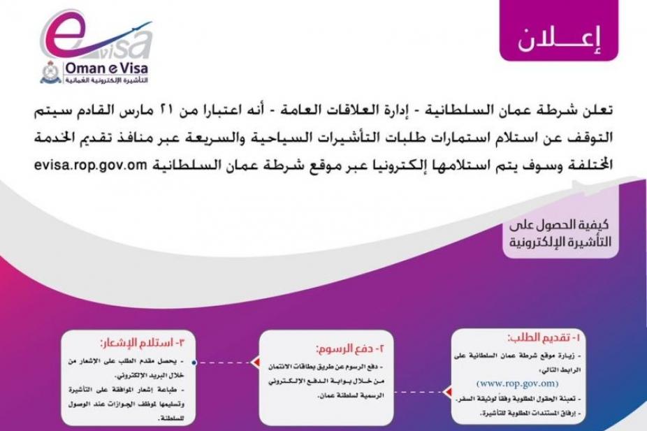 عمان تذلل العقبات أمام السياح بتأشيرة إلكترونية   MEO