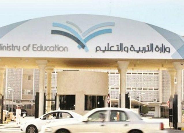 ضمن نظام نور، وزارة التربية السعودية تعلن نتائج اختبارات الثانوية الأحد المقبل