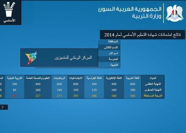 وزارة التربية السورية تصدر نتائج امتحانات شهادة التعليم الأساسي 2014