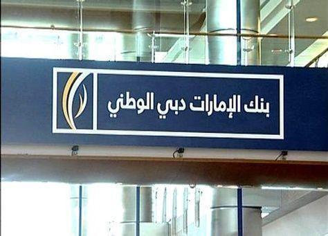 """""""الإمارات دبي الوطني"""" يطلق خدمتَي تحويل وسحب الأموال من دون بطاقة"""