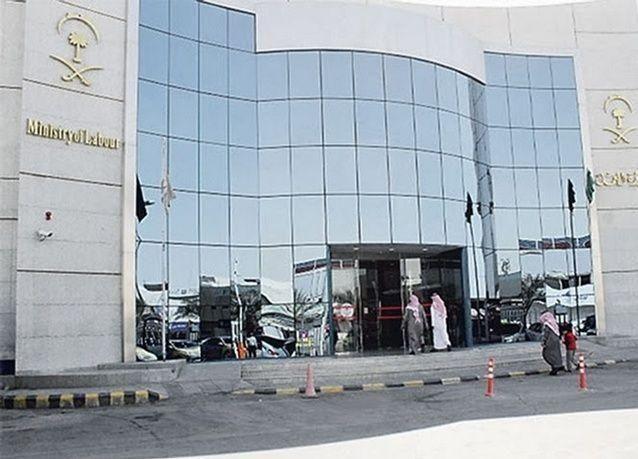 العمل السعودية تسحب 7 تراخيص لمكاتب استقدام مخالفة