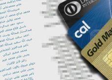 اختراق وتسريب مليون حساب بنكي على الإنترنت بينها مؤسسات مالية عربية