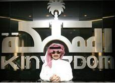 المملكة القابضة  تعلن عن صفقة تبادل أسهم وأصول مع شركة أكور هوتيلز