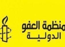 العفو الدولية تدعو مصر لإسقاط اتهامات إزدراء الأديان