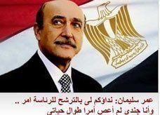 عمر سليمان مدير المخابرات المصرية السابق توفي بمرض نادر