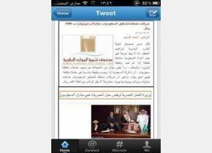 """تصريحات """"المعيقل"""" تثير حفيظة السعوديات بتشغيلهن عاملات نظافة"""