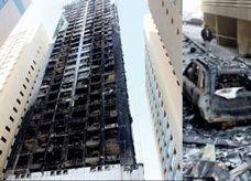 سيجارة تسببت بكارثة حريق برج الباكر في الشارقة