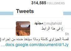 """المدون السعودي، """"مجتهد"""" يبرئ الجيزاوي وينشر تفاصيل مزعومة"""