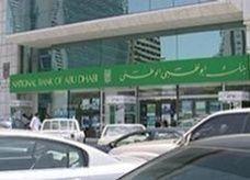 4ر1 مليار درهم صافي أرباح بنك أبوظبي الوطني خلال الربع الأول من العام الحالي