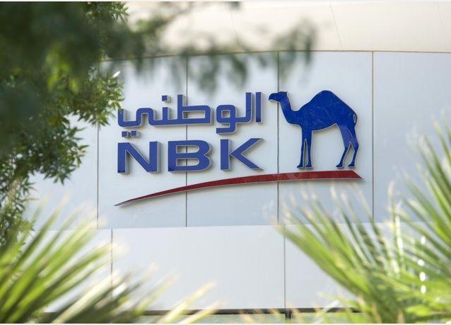 15.3% نمواً في أرباح بنك الكويت الوطني في مصر