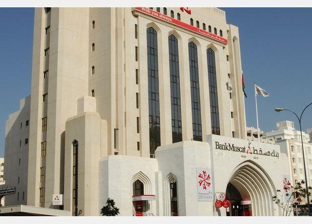 سلطنة عُمان تشجع الاندماجات في القطاع المالي