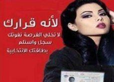 المدعي العام الأردني يستدعي مرشحين للانتخابات بتهمة شراء الأصوات