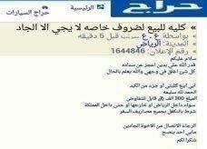 سعودي يعرض جزء من كبده للبيع لسداد ديونه