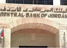 الحكومة الاردنية تقر موازنة 2013 بعجز تتجاوز قيمته 1.8 مليار دولار