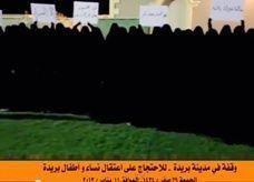 """لأول مرة.. صحيفة سعودية تخوض في قضية سياسية وتتحدث عن """"انتهاكات مسؤولين أمنيين"""" بحق نساء وأطفال معتقلين"""