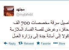"""المدون السعودي """"مجتهد"""" يدخل على خط """"حافز"""""""