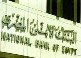 مصر: اتجاه لاستثناء قطاع البنوك من الحد الأقصى للأجور..