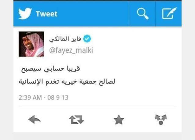 فايز المالكي يتبرع بحسابه على «تويتر» لجمعية خيرية