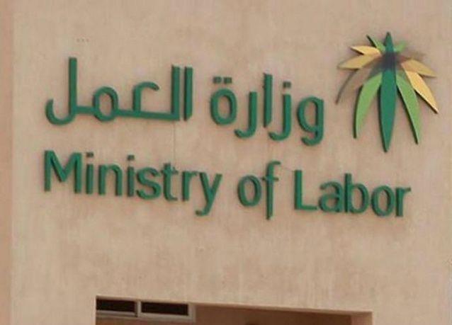 """""""العمل السعودية"""": إجراءات صارمة تجاه المنشآت غير الملتزمة ببرنامج """"حماية الأجور"""""""