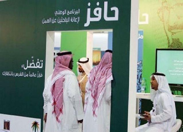 """السعودية: برنامج """"حافز"""" لا يشترط فتح حساب بنكي عند التسجيل"""