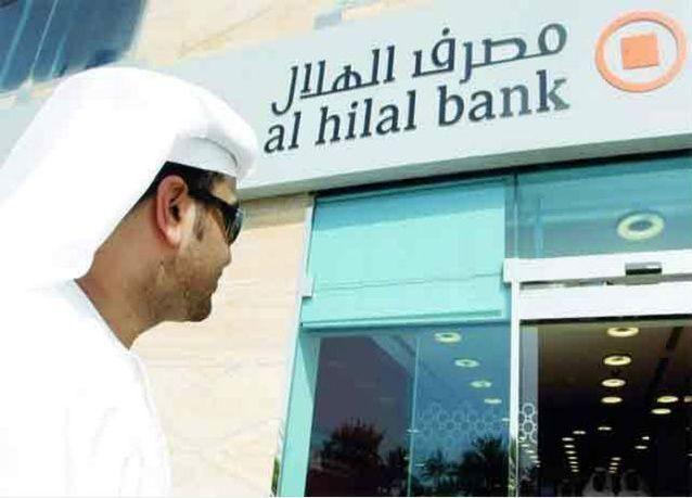 الهلال، أول بنك إماراتي يتيح السحب النقدي ببطاقة الهوية قريبا