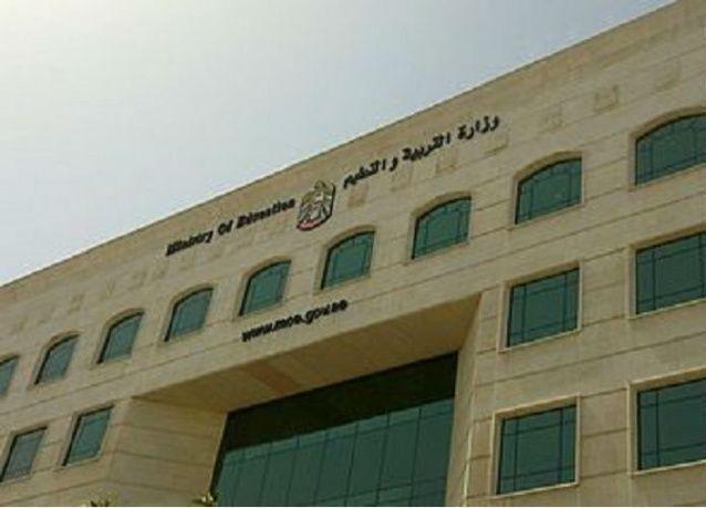 وزارة التربية الإماراتية تفتح باب الترشيح لشغل وظائف بالهيئة التدريسية