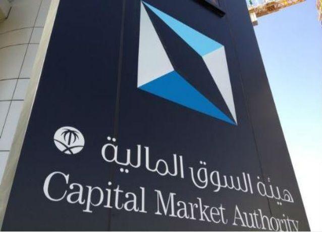 """هيئة السوق المالية السعودية تعلق تداول شركتي """"وقاية للتأمين"""" و""""إعادة التأمين التكافلي"""""""