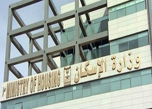 """وزارة الإسكان السعودية تطلق بوابة """"إسكان"""" لجميع المواطنين غدا"""