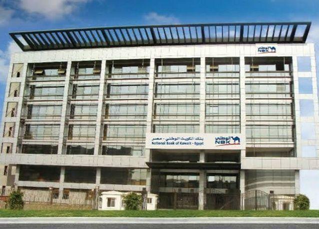 بنك الكويت الوطني مصر يحقق 12% نموا في أرباحه