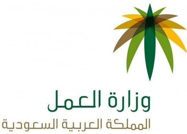 وزارة العمل السعودية تغرم شركات ومؤسسات بـ 6 ملايين ريال ثمناً للمخالفات