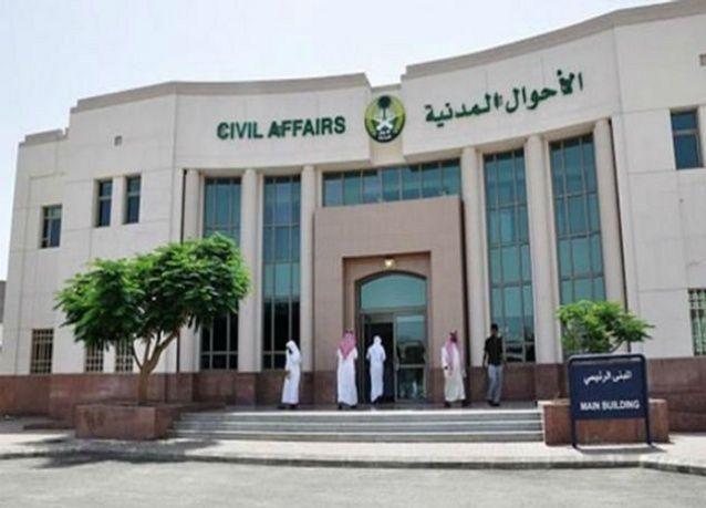 الأحوال المدنية السعودية ستستقبل المراجعين خلال الإجازة الصيفية
