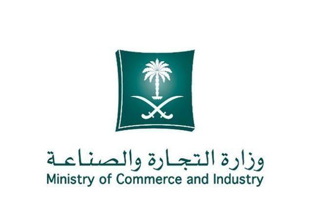 وزارة التجارة السعودية تكتشف قضية تستر تجاري