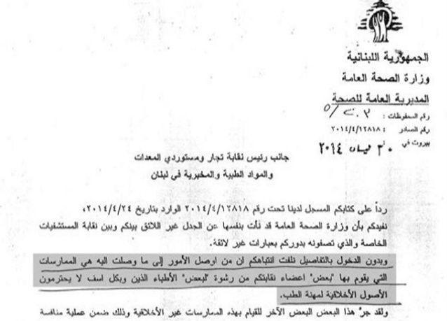 20 مليون دولار سنوياً رشاوى لأطباء في لبنان