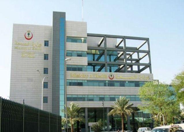 وزارة الصحة السعودية تُعلن عن وظائف شاغرة في عدد من المستشفيات