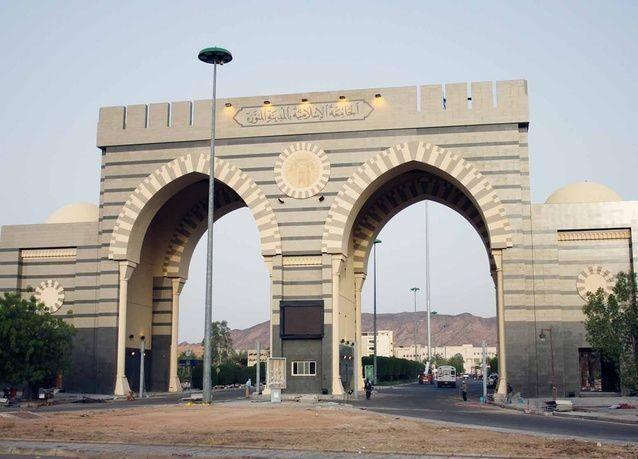 السعودية: وظائف إدارية شاغرة في الجامعة الإسلامية بالمدينة المنورة